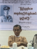 "The press release of the autobiography of General Thura Tin Oo , the retired general and the former commander in chief of who was loved by the people, written by Phoe Sai (Journalist) at ""HOME"" on Bo Aung Kyaw Road, Yangon Region on 19th August."