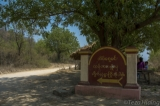 Entrance to Crown Prince Toddy-Palm Forest Village. (Photo - teza hlaing / The Irrawaddy)